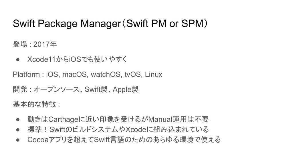Swift Package Manager(Swift PM or SPM) 登場 : 201...