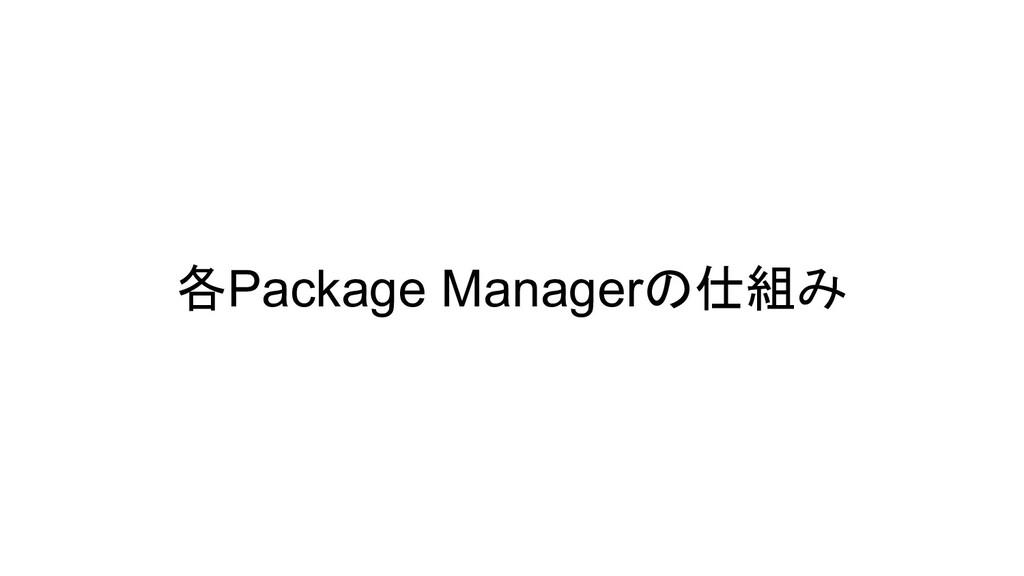 各Package Managerの仕組み
