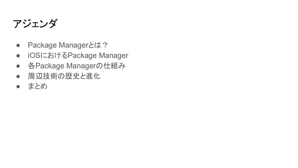 ● Package Managerとは? ● iOSにおけるPackage Manager ●...