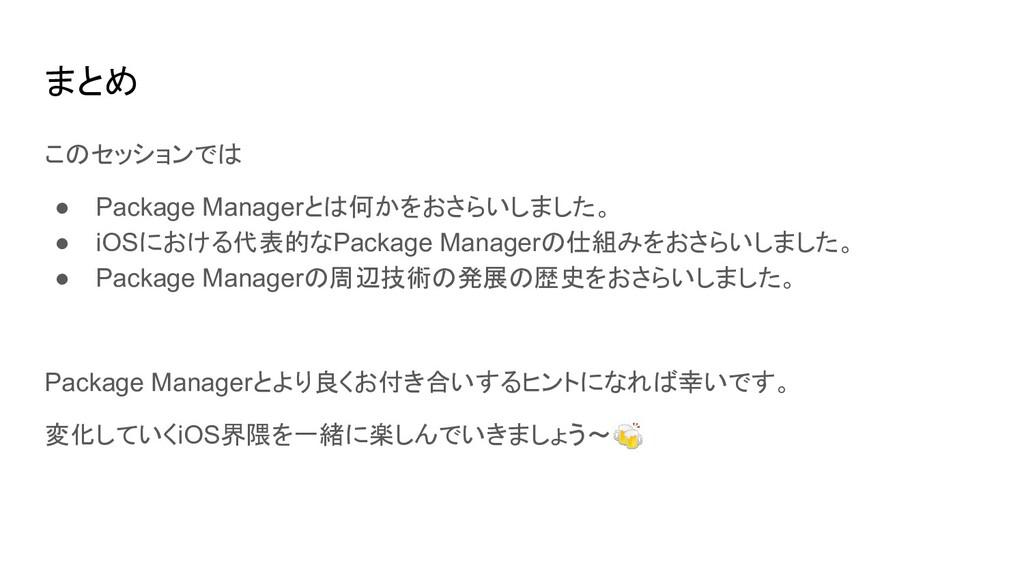 このセッションでは ● Package Managerとは何かをおさらいしました。 ● iOS...