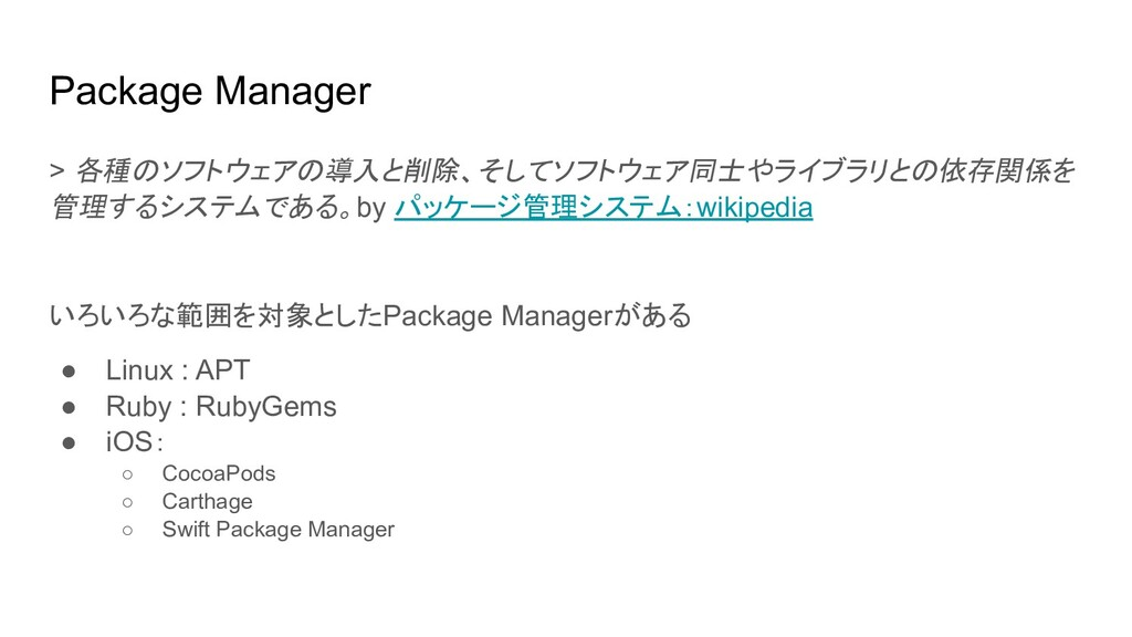 Package Manager > 各種のソフトウェアの導入と削除、そしてソフトウェア同士やラ...