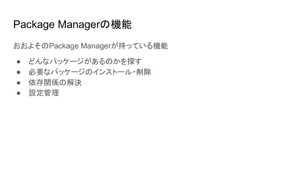 Package Managerの機能 おおよそのPackage Managerが持っている機能...