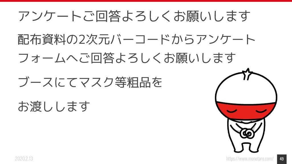 https://www.monotaro.com/ 2020.2.13 配布資料の2次元バーコ...