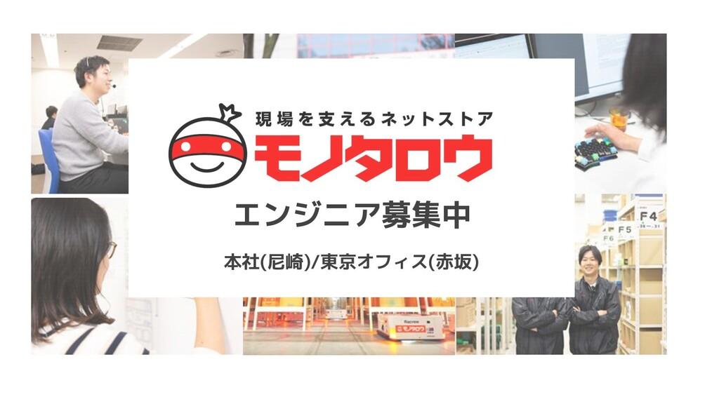 エンジニア募集中 本社(尼崎)/東京オフィス(赤坂)