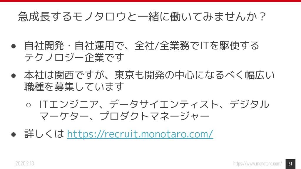 https://www.monotaro.com/ 2020.2.13 急成長するモノタロウと...