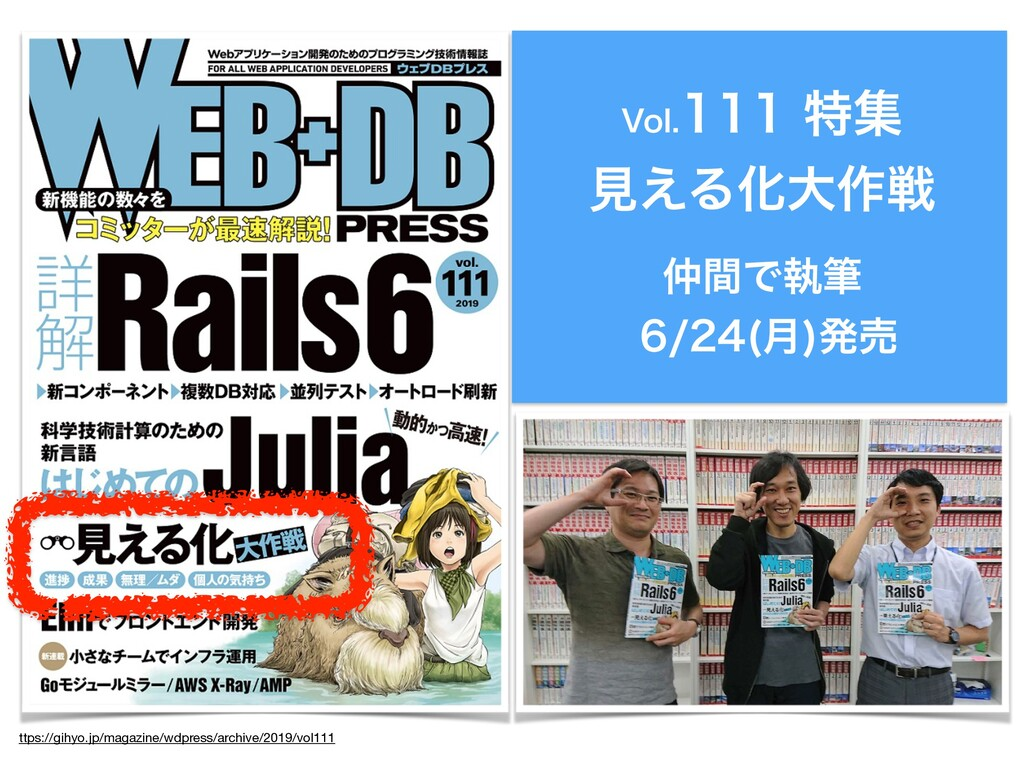 ttps://gihyo.jp/magazine/wdpress/archive/2019/v...