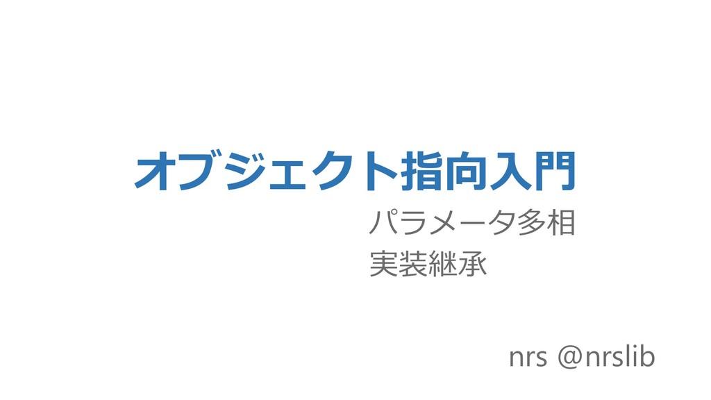 オブジェクト指向入門 パラメータ多相 実装継承 nrs @nrslib