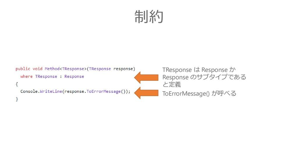 制約 TResponse は Response か Response のサブタイプである と定...