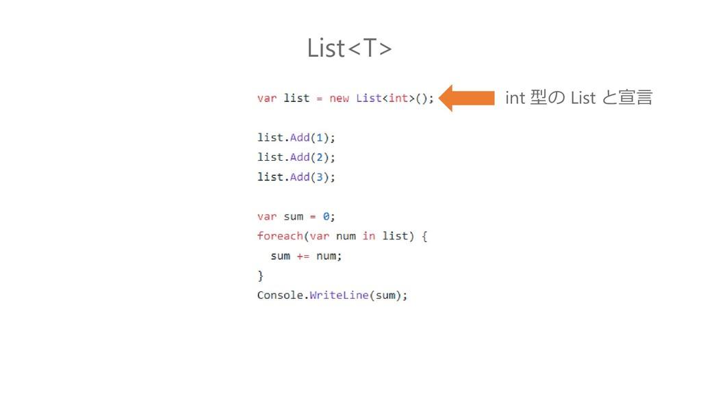 List<T> int 型の List と宣言