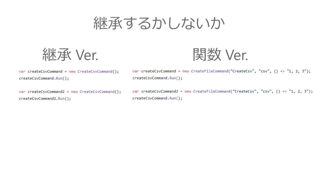 継承するかしないか 継承 Ver. 関数 Ver.