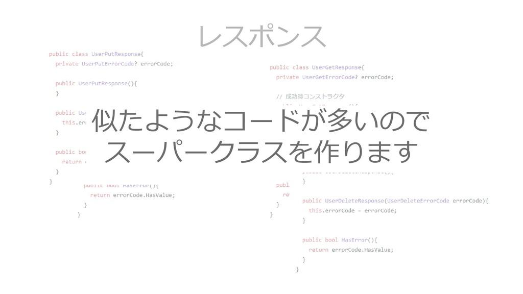 レスポンス 似たようなコードが多いので スーパークラスを作ります