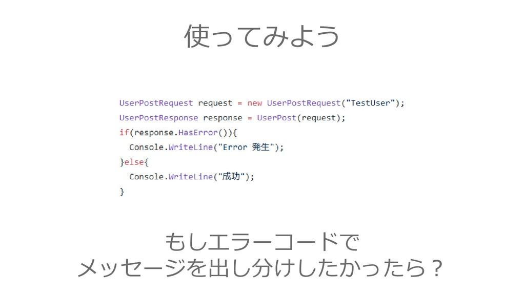 使ってみよう もしエラーコードで メッセージを出し分けしたかったら?