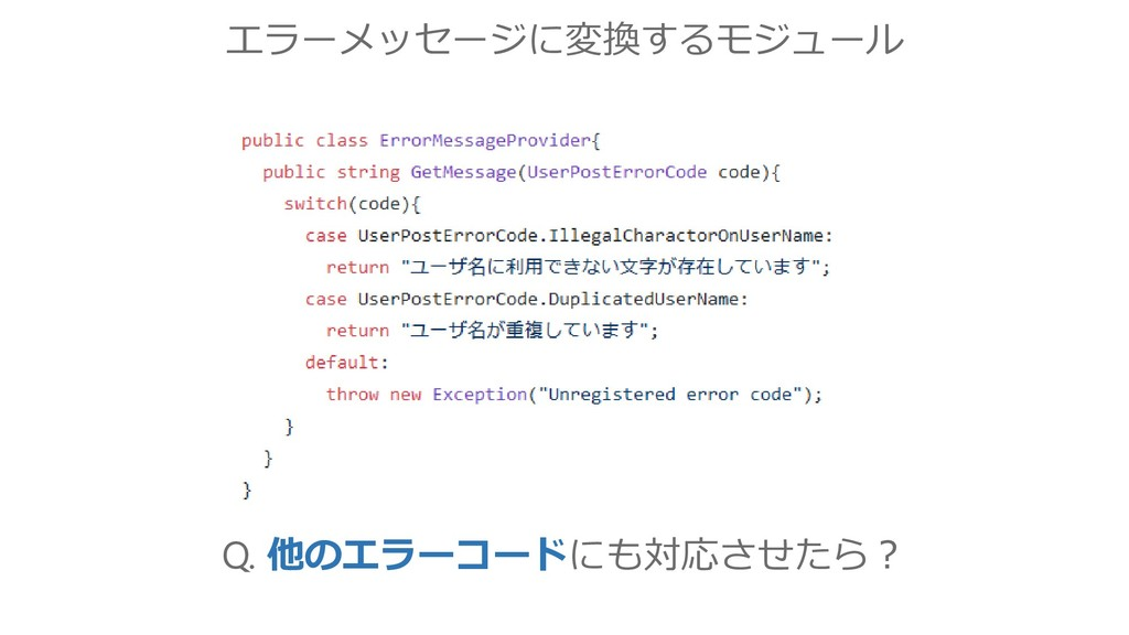 エラーメッセージに変換するモジュール Q. 他のエラーコードにも対応させたら?