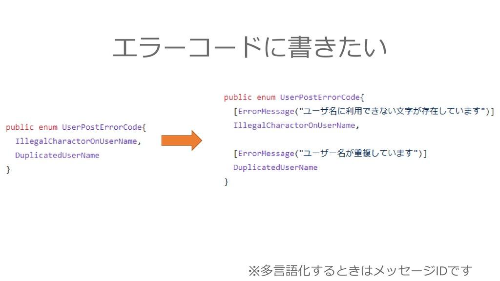 エラーコードに書きたい ※多言語化するときはメッセージIDです