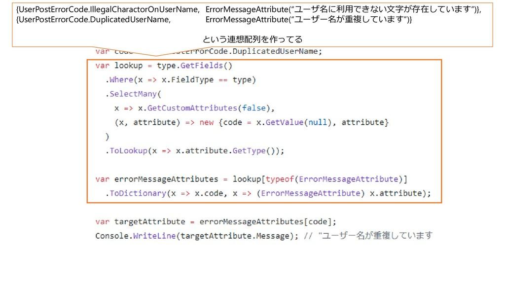 エラーコードからエラーメッセージを取得する {UserPostErrorCode.Illega...