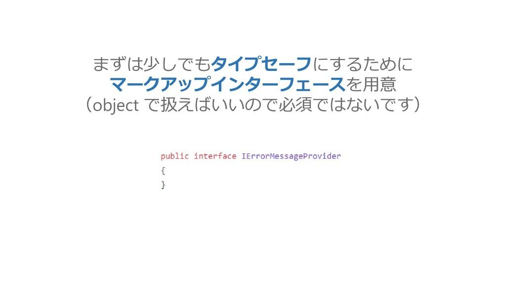 まずは少しでもタイプセーフにするために マークアップインターフェースを用意 (object で...