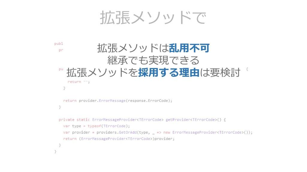 拡張メソッドで 拡張メソッドは乱用不可 継承でも実現できる 拡張メソッドを採用する理由は要検討