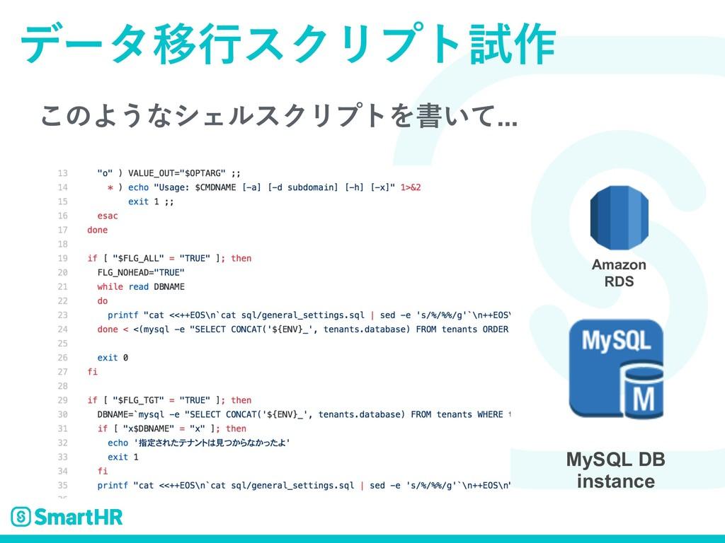 ͜ͷΑ͏ͳγΣϧεΫϦϓτΛॻ͍ͯ σʔλҠߦεΫϦϓτࢼ࡞ MySQL DB inst...