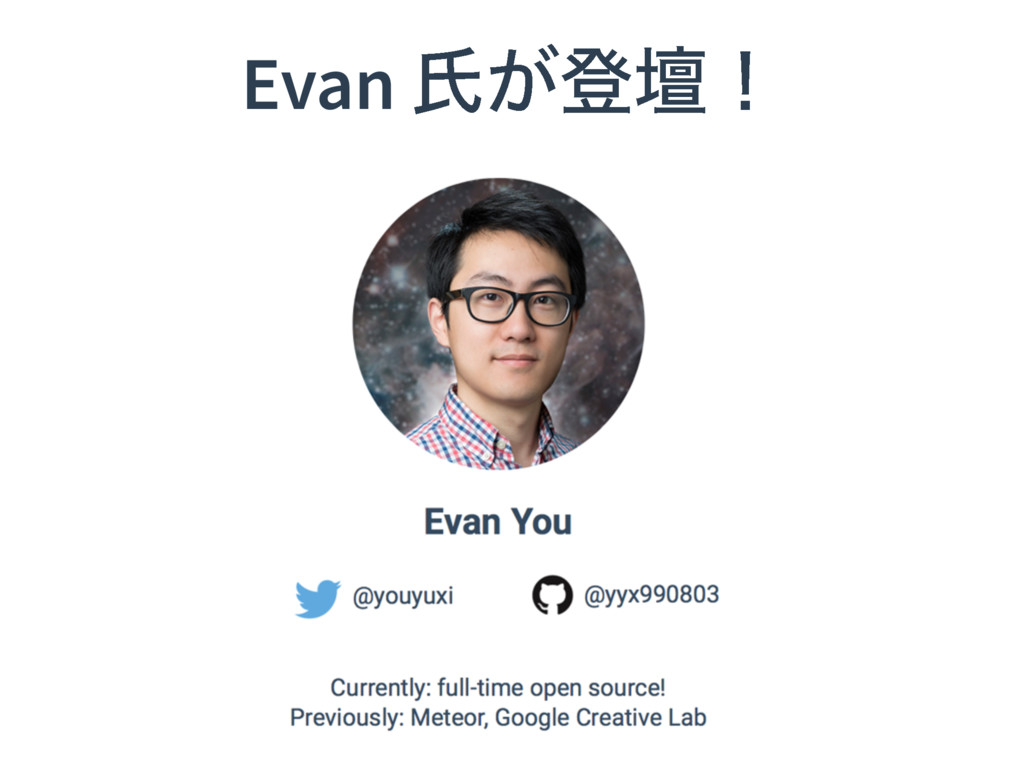 Evan ࢯ͕ొஃʂ