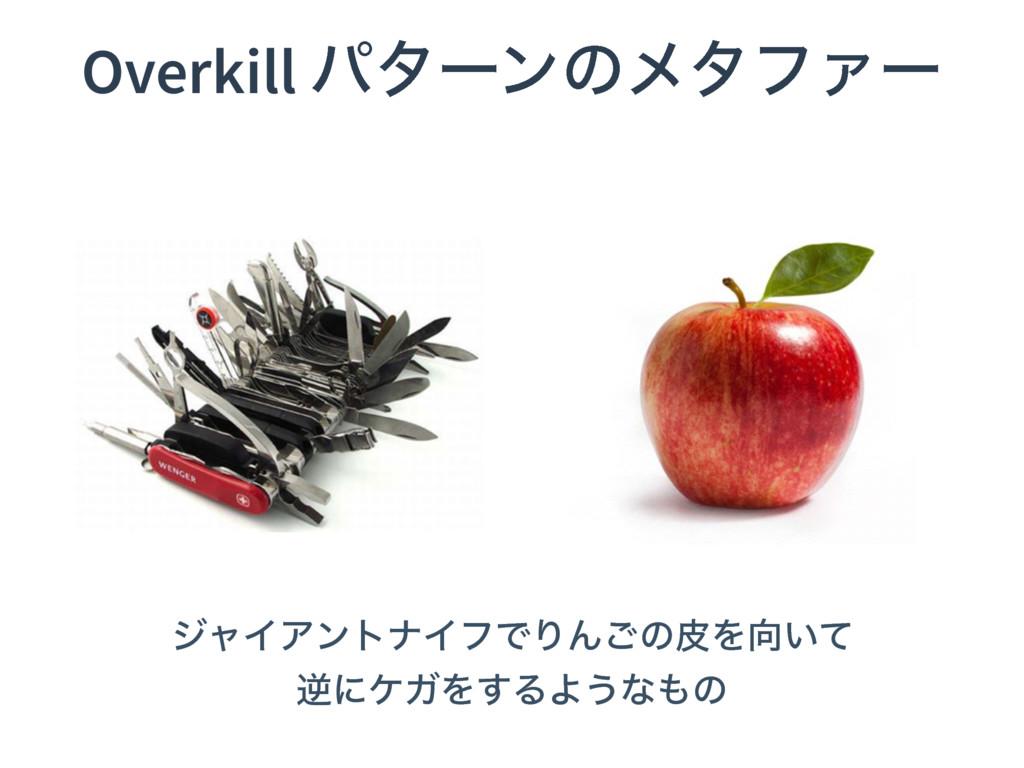 Overkill ύλʔϯͷϝλϑΝʔ δϟΠΞϯτφΠϑͰΓΜ͝ͷൽΛ͍ͯ ٯʹέΨΛ͢Δ...