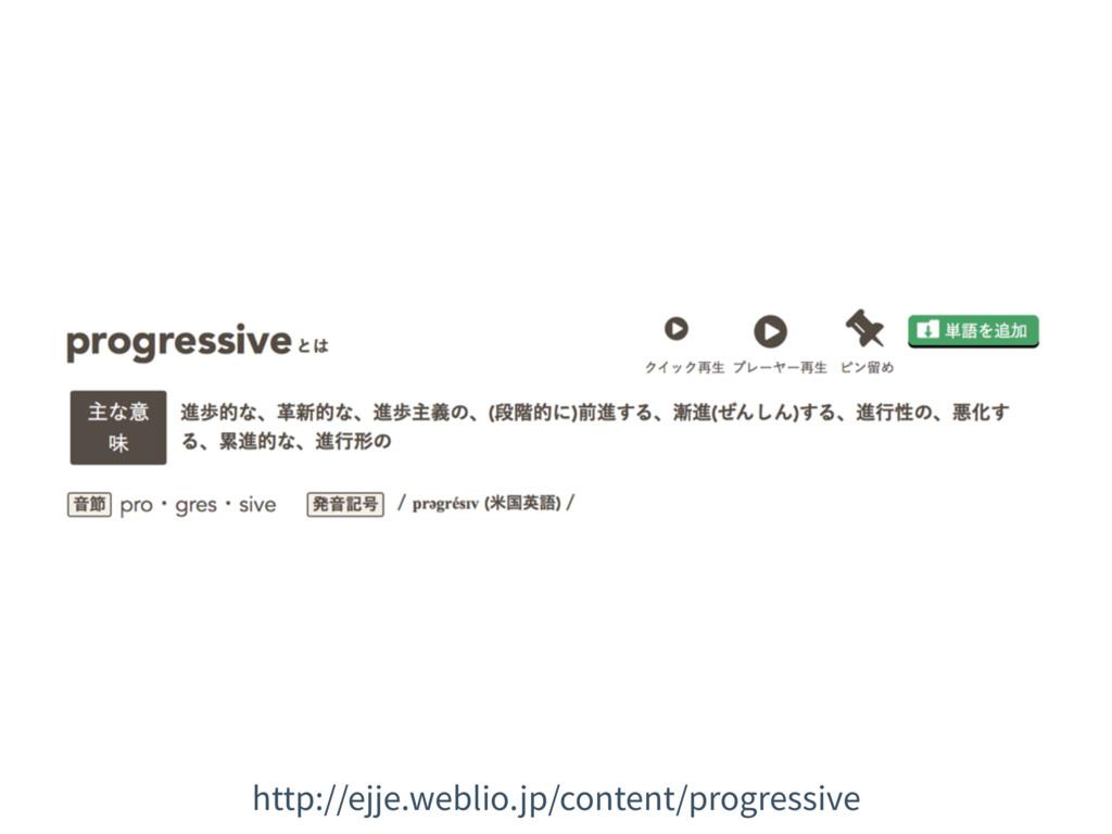 http://ejje.weblio.jp/content/progressive