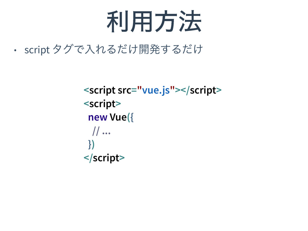 "• script λάͰೖΕΔ͚ͩ։ൃ͢Δ͚ͩ ར༻ํ๏ <script src=""vue.j..."