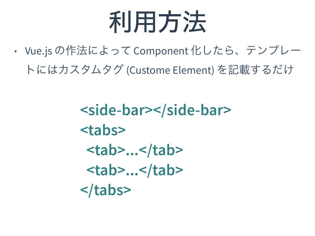 • Vue.js ͷ࡞๏ʹΑͬͯ Component Խͨ͠ΒɺςϯϓϨʔ τʹΧελϜλά...
