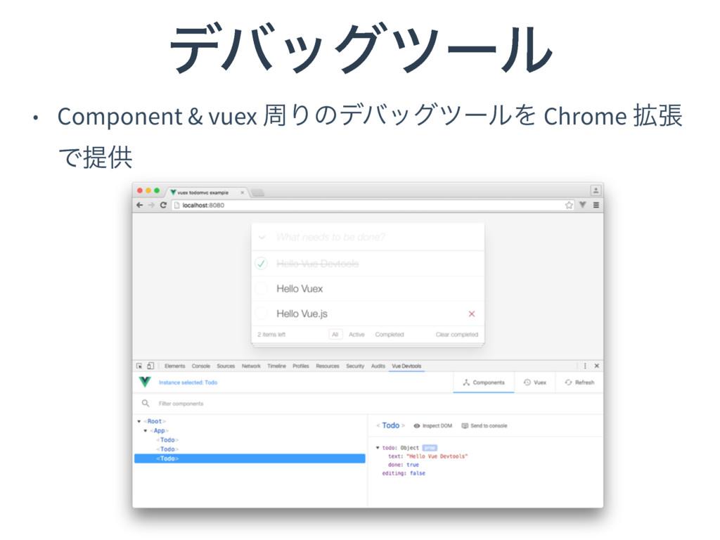 • Component & vuex पΓͷσόοάπʔϧΛ Chrome ֦ு Ͱఏڙ σό...