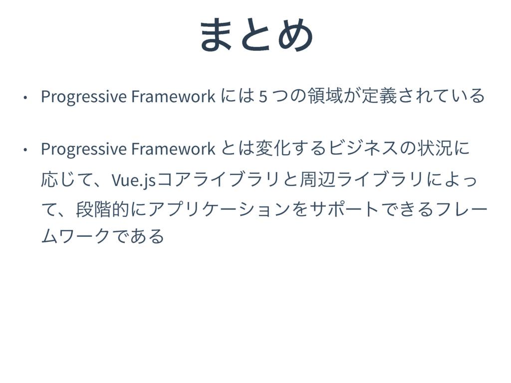 ·ͱΊ • Progressive Framework ʹ 5 ͭͷྖҬ͕ఆٛ͞Ε͍ͯΔ •...