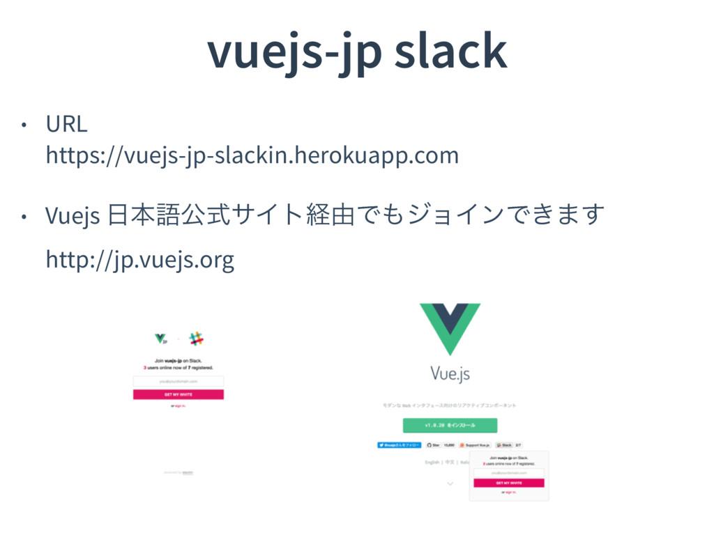 vuejs-jp slack • URL https://vuejs-jp-slackin....