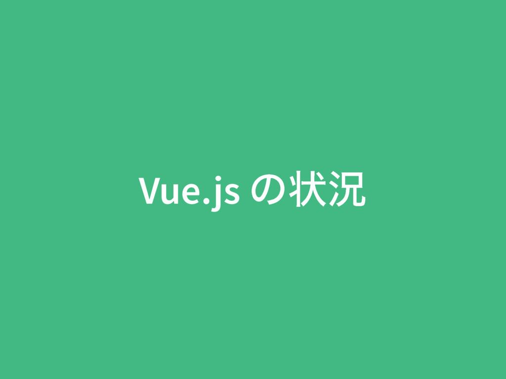 Vue.js ͷঢ়گ