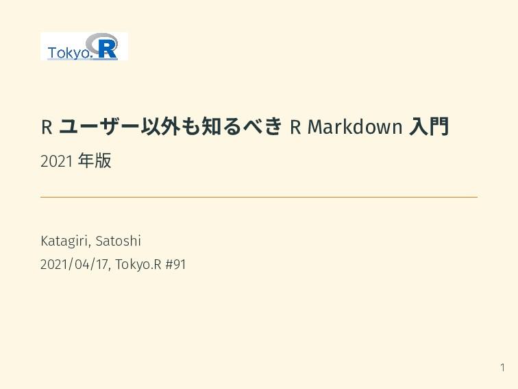 R ユーザー以外も知るべき R Markdown 入門 2021 年版 Katagiri, S...
