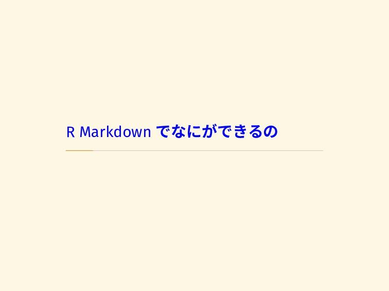 R Markdown でなにができるの