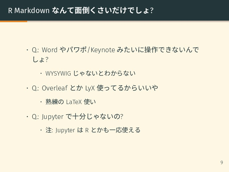 R Markdown なんて面倒くさいだけでしょ? • Q.: Word やパワポ/Keyno...