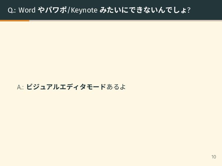 Q.: Word やパワポ/Keynote みたいにできないんでしょ? A.: ビジュアルエデ...