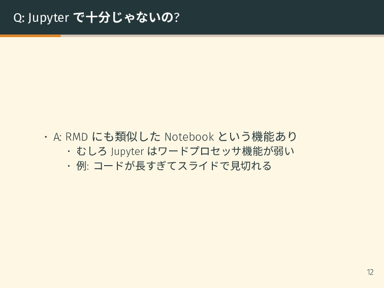 Q: Jupyter で十分じゃないの? • A: RMD にも類似した Notebook と...