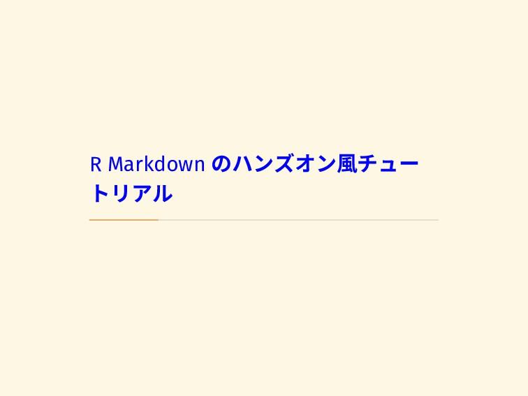 R Markdown のハンズオン風チュー トリアル