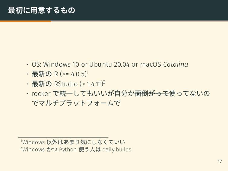 最初に用意するもの • OS: Windows 10 or Ubuntu 20.04 or m...