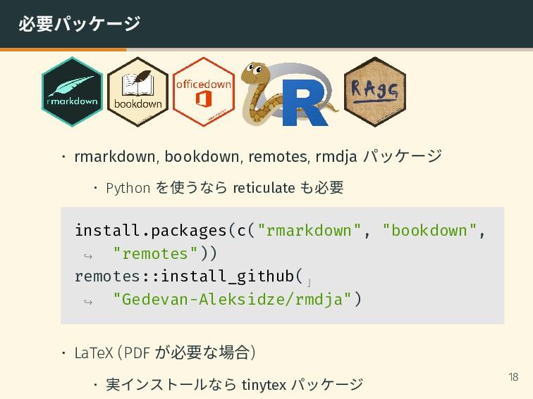 必要パッケージ • rmarkdown, bookdown, remotes, rmdja パ...