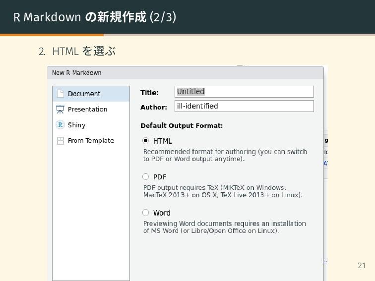 R Markdown の新規作成 (2/3) 2. HTML を選ぶ 21
