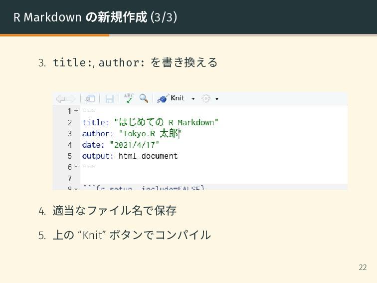 R Markdown の新規作成 (3/3) 3. title:, author: を書き換え...