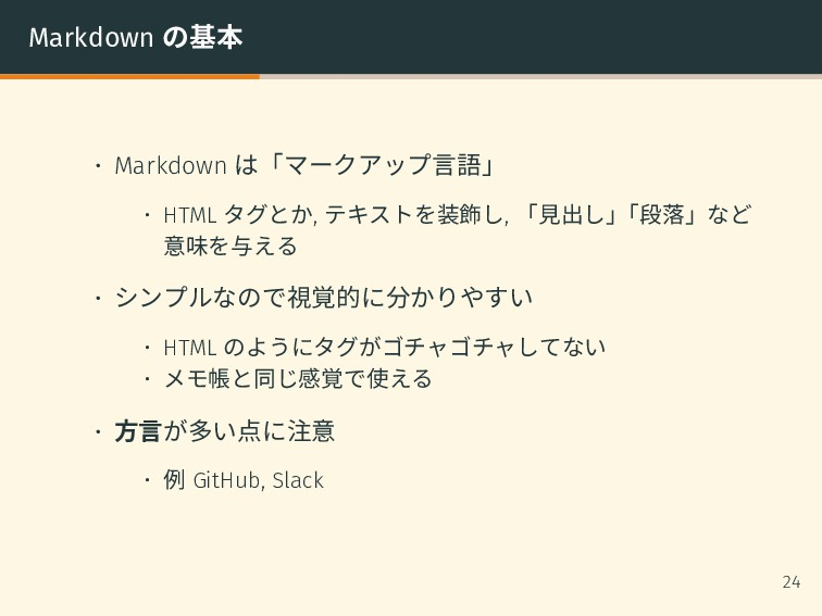 Markdown の基本 • Markdown は「マークアップ言語」 • HTML タグとか...