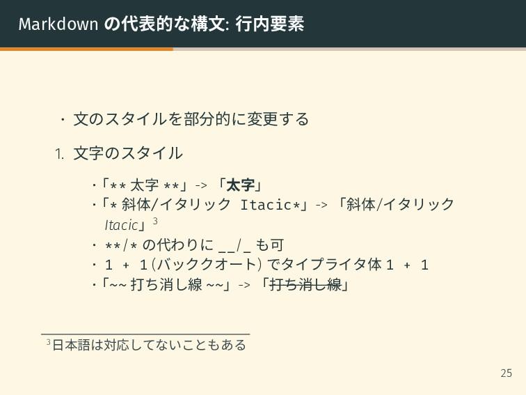 Markdown の代表的な構文: 行内要素 • 文のスタイルを部分的に変更する 1. 文字の...