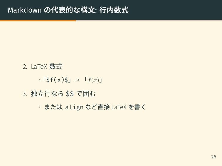 Markdown の代表的な構文: 行内数式 2. LaTeX 数式 •「$f(x)$」-> ...