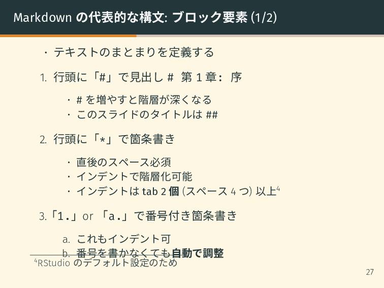 Markdown の代表的な構文: ブロック要素 (1/2) • テキストのまとまりを定義する...