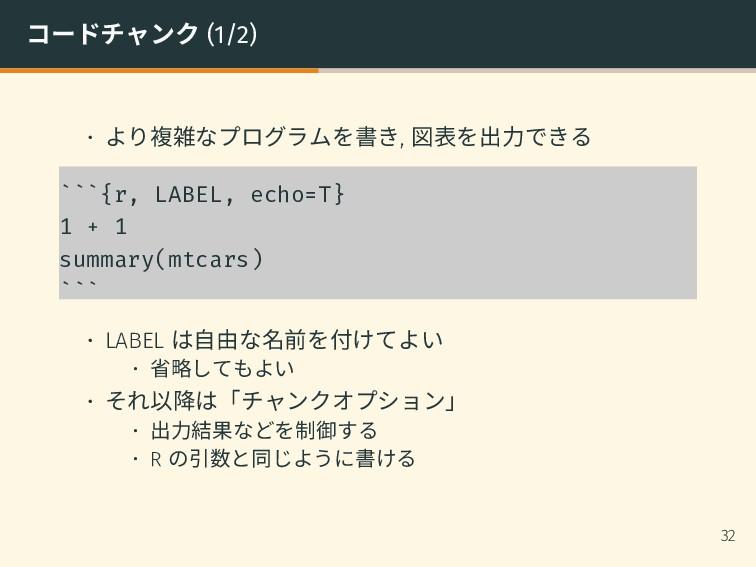 コードチャンク (1/2) • より複雑なプログラムを書き, 図表を出力できる ```{r, ...