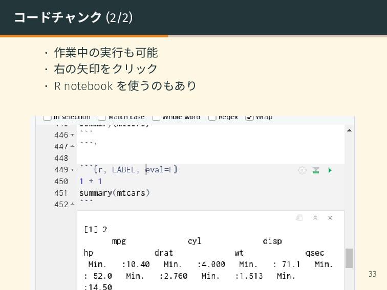 コードチャンク (2/2) • 作業中の実行も可能 • 右の矢印をクリック • R noteb...