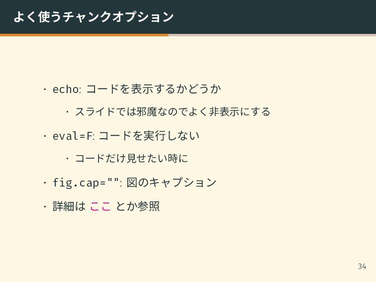 よく使うチャンクオプション • echo: コードを表示するかどうか • スライドでは邪魔なの...