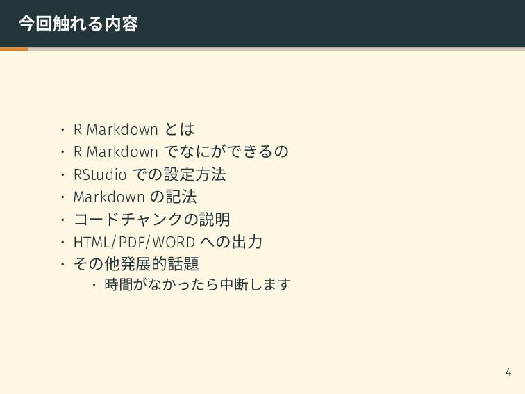 今回触れる内容 • R Markdown とは • R Markdown でなにができるの •...