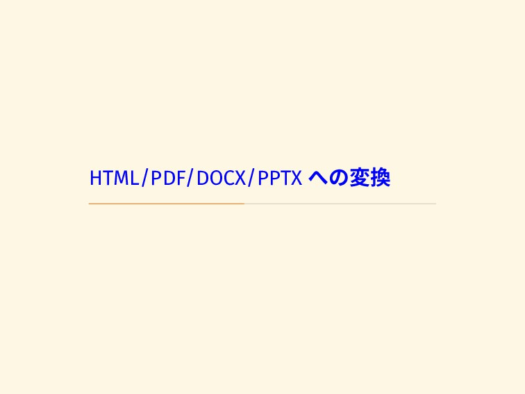 HTML/PDF/DOCX/PPTX への変換